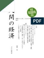 Ningen No Keizai211