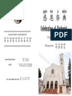 Chinese Missal