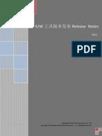 Infotm IUW ReleaseNotes 2.0.15b 20121211