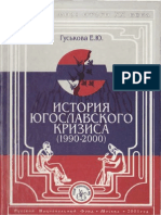 Гуськова Е. История югославского кризиса