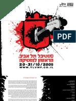 תוכניית פסטיבל תל אביב הראשון למוזיקה