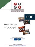 المدرسة المواطنة للدراسات السياسية إعلان عن تقديم الترشيحات