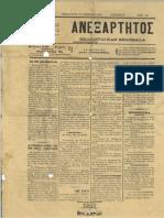 ΑΝΕΞΑΡΤΗΤΟΣ 29 ΝΟΕΜΒΡΙΟΥ 1905