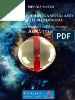 Pol1 Kathlipsi Intro