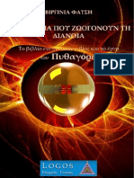 Pol4 Stoixeia Intro