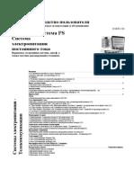 Quick Start Manual Fp2 Rus