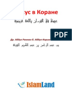 Ru Eisa in Quran
