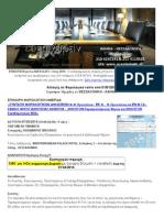 ΘΕΣΣΑΛΟΝΙΚΗ - Φορολογικό 2ημερο