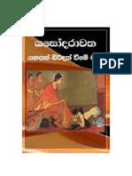 yasodarawatha book