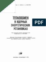 Петухов Б.С., Генин Л.Г., Ковалев С.А. Теплообмен в ядерных энергетических установках