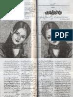 Mujhy Jeet Lo by Riffat Siraj Urdu Novels Center (Urdunovels12