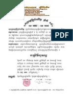 Khmer New Year 2558-2014