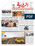 Alroya Newspaper 19-03-20140