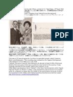 Ichimura Uzaemon XV and his wife OHaru, on the N.Y.K. Taiyō Maru, 14th April 1928, 十五代目市村羽左衛門は彼の奥さんとはお春の名前です, 日本郵船会社の大洋丸の上にいます, 昭和年四月十四日。