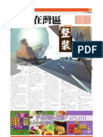 號角月報 美西北版 零九年 九月刊 Herald Monthly SF Sept 09