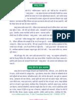 Hindi Vastu eBook