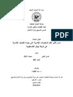 تأثير نظم المعلومات الإدارية على جودة القرارات الإدارية (1)