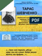 ТАРАС ШЕВЧЕНКО – український поет, письменник, художник, громадський та політичний діяч фольклорист, етнограф – 200 років з дня народження.