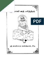 Shirdi Sai Baba Satcharitra Tamil