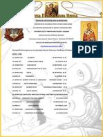 Raspored Bogosluzenja April Avgust