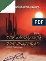 kanapurangal1