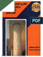 976-الطرق الحديثة لترميم و تقوية و حماية المنشات الخرسانية