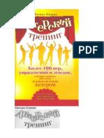 Кипнис М. Актерский тренинг (Золотой фонд актерского мастерства) - 2008