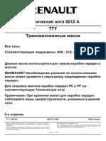 Техническая нота 6012 А