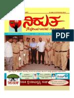 Niruta Newspaper