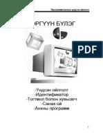 cxelniisuraxbichig-131109084802-phpapp01