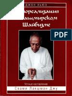 Д. Хьюз - СамореализациявКашмирскомШайвизме - 2004