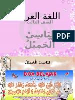 اللغة العربية  - لباس الجميل 2 - Copy