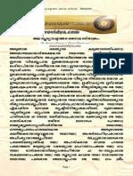 Surya Ashtotharanamam