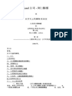 Zend公司 - 阿维斯塔-01-pinyin-Gustav theodor Fechner
