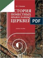Блохин В. С. История Поместных Православных Церквей