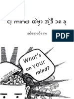 Kaa_What's on Your Mind