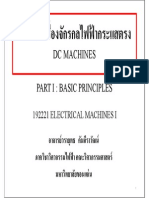 EE192221 DC Machines Ep1 FP