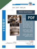 Kitchen Guard نظام اطفاء المطابخ