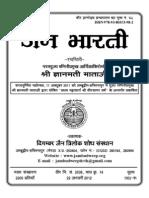 Jain Bharti Hindi