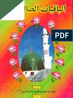 Al Baqiyat Al Salhat