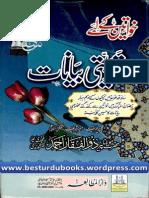 Khawateen Ke Liye Tarbiyati Bayanaat by Maulana Zulfiqar Ahmad Naqshbandi