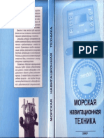 Smirnov E.L. - Morskaya navigacionnaya tehnika - 2002.pdf