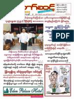 Myanmar Than Taw Sint Vol 3 No 2