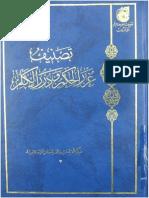 Ghurar Amudi