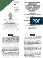 Vastu Vidhan.pdf