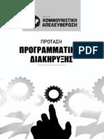 Πρόταση Προγραμματικής Διακήρυξης του ΝΑΡ για την Κομμουνιστική Απελευθέρωση