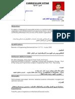 Mechanical Infrastructurecv Arabic