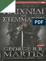 Παιχνίδι του Στέμματος - George R. R. Martin