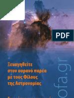 Τρίπτυχο φυλλάδιο ΟΦΑ