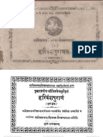 Harivanshpuranam_Purvarddham